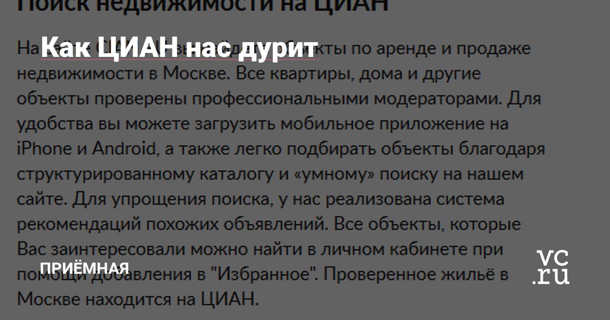 3b4d25ccc30d0 Как ЦИАН нас дурит — Приёмная на vc.ru