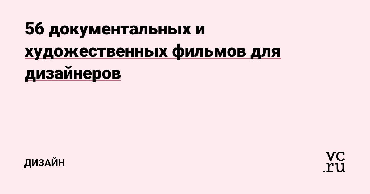 56 документальных и художественных фильмов для дизайнеров — Дизайн на vc.ru