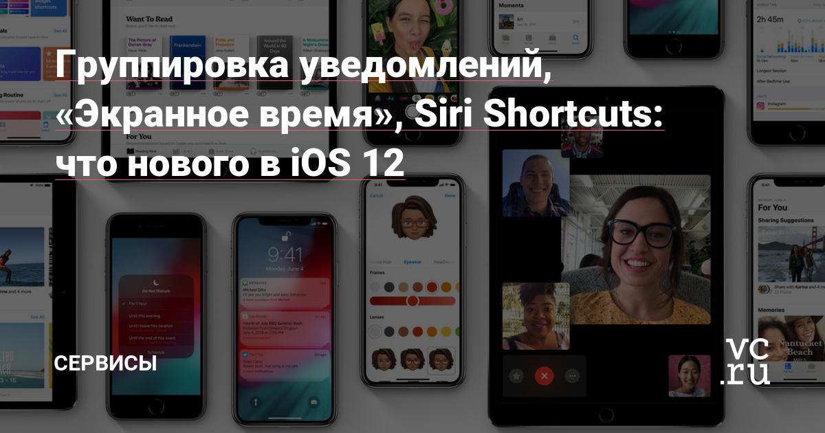 Группировка уведомлений, «Экранное время», Siri Shortcuts: что ...