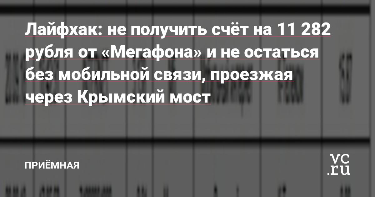 8af5851d8096 Лайфхак  не получить счёт на 11 282 рубля от «Мегафона» и не остаться без  мобильной связи, проезжая через Крымский мост — Приёмная на vc.ru