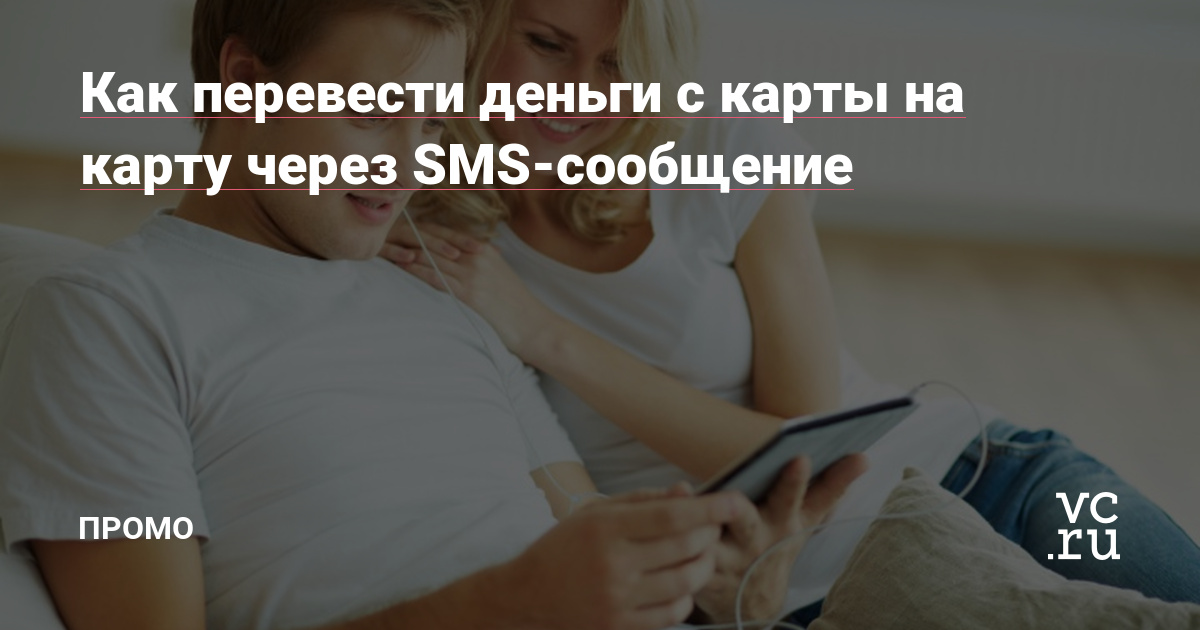 Как сделать перевод в Сбербанке по СМС