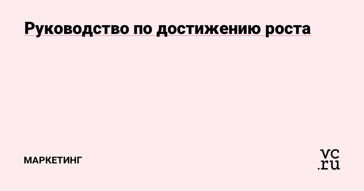 Руководство по достижению роста — Маркетинг на vc.ru