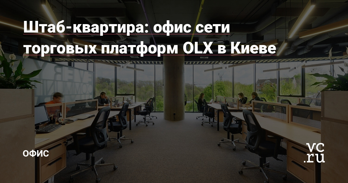 636c766bf76a3c Штаб-квартира: офис сети торговых платформ OLX в Киеве — Офис на vc.ru