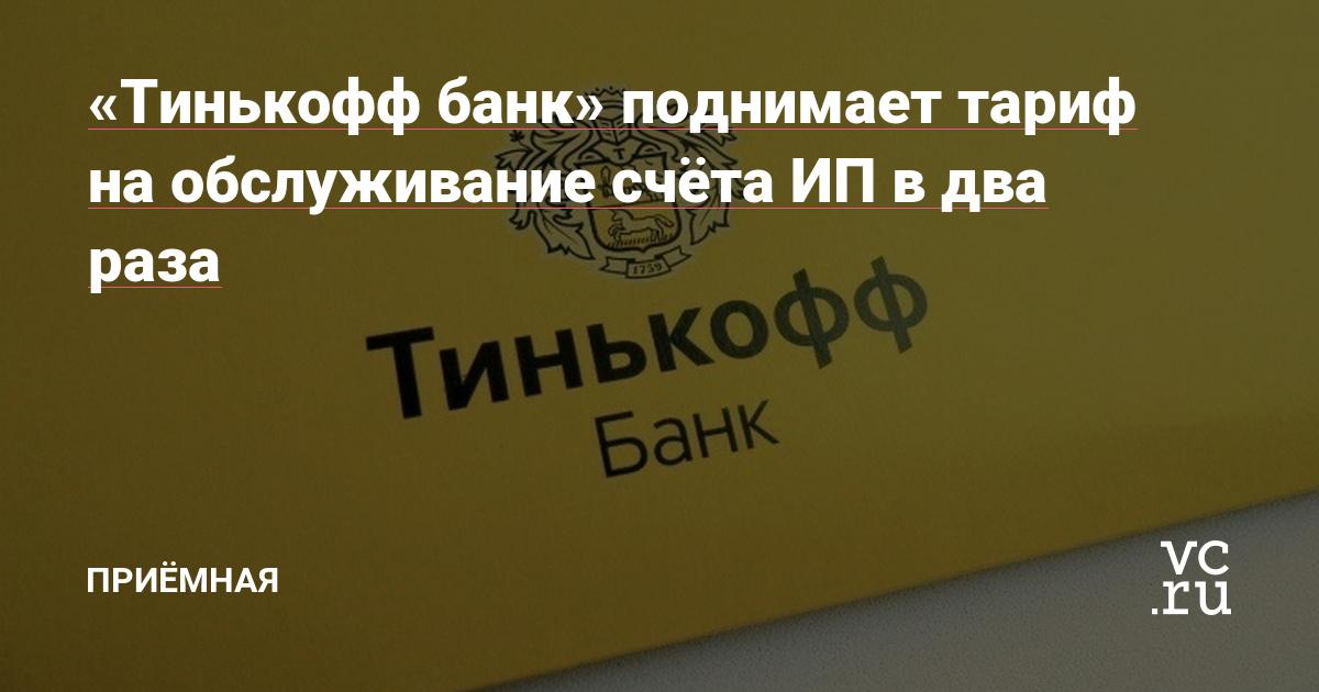 открыть ип в тинькофф банке онлайн