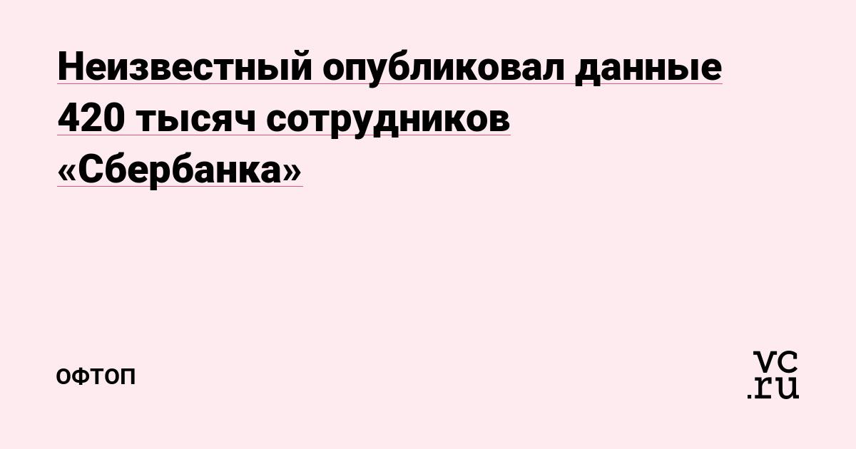 база данных клиентов сбербанка россии скачать бесплатно 50 на 50