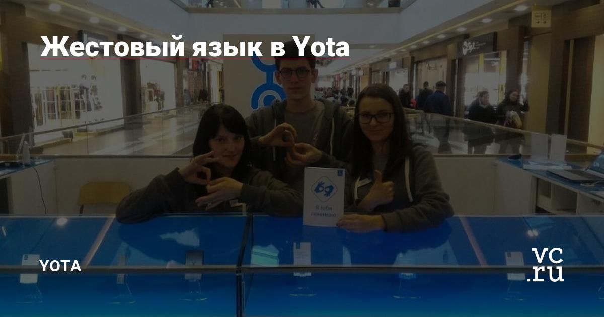 c6dfcba43514e Жестовый язык в Yota — Yota — статьи, вакансии, фото, контакты на vc.ru