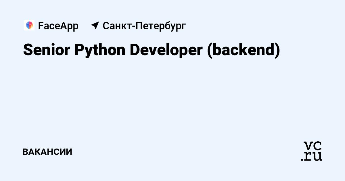 Вакансия Senior Python Developer (backend) компании FaceApp