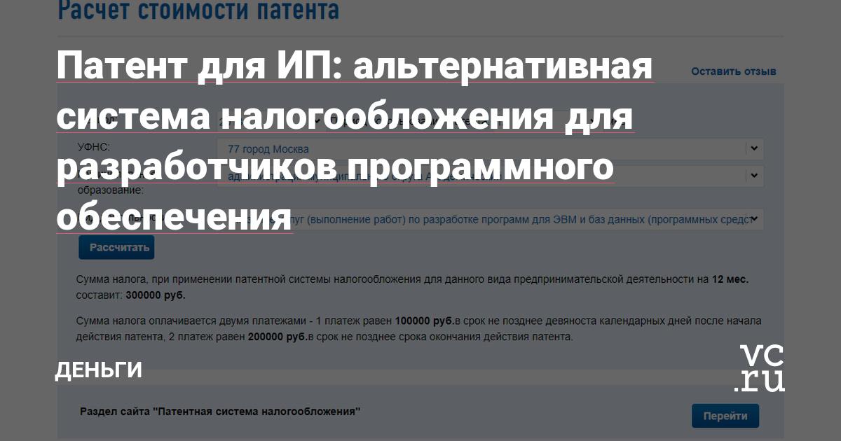 Работа по патенту ип в другом регионе скачать бланк временной регистрации для граждан украины