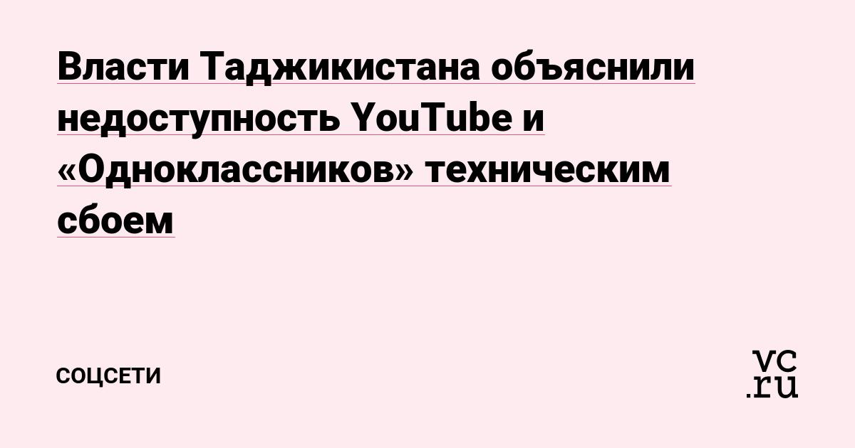 3962c403ffe4 Власти Таджикистана объяснили недоступность YouTube и «Одноклассников»  техническим сбоем — Соцсети на vc.ru