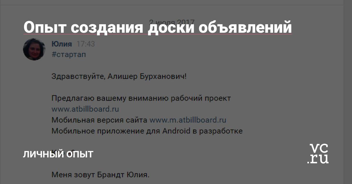 c6ac9dd83b863 Опыт создания доски объявлений — Личный опыт на vc.ru