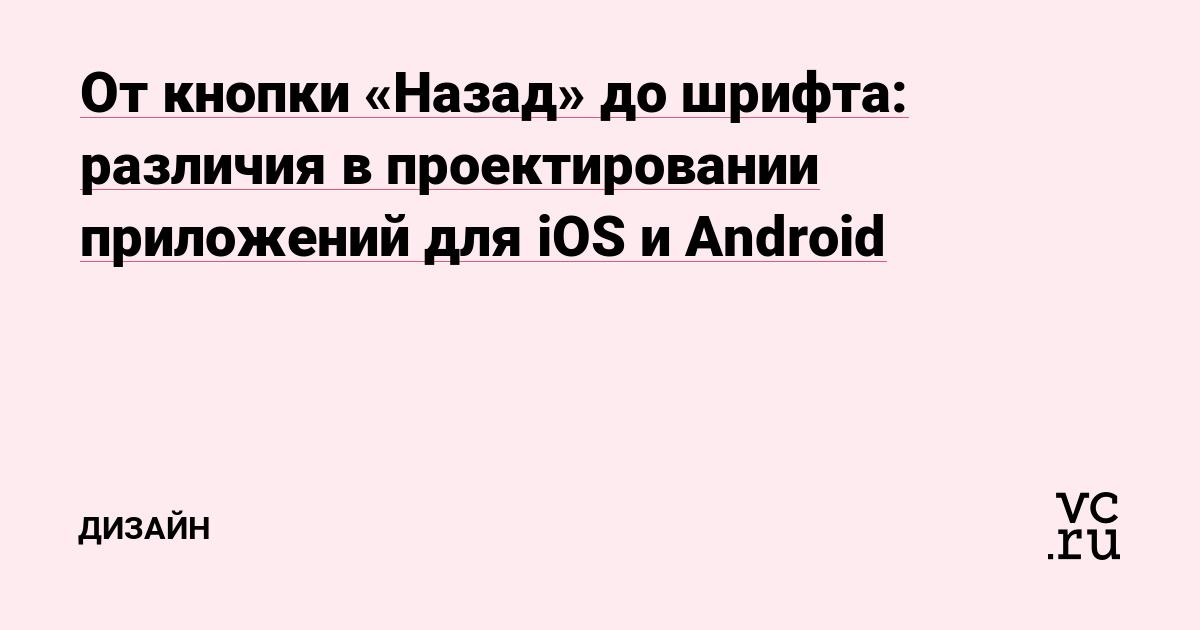 https://vc.ru/design/50643