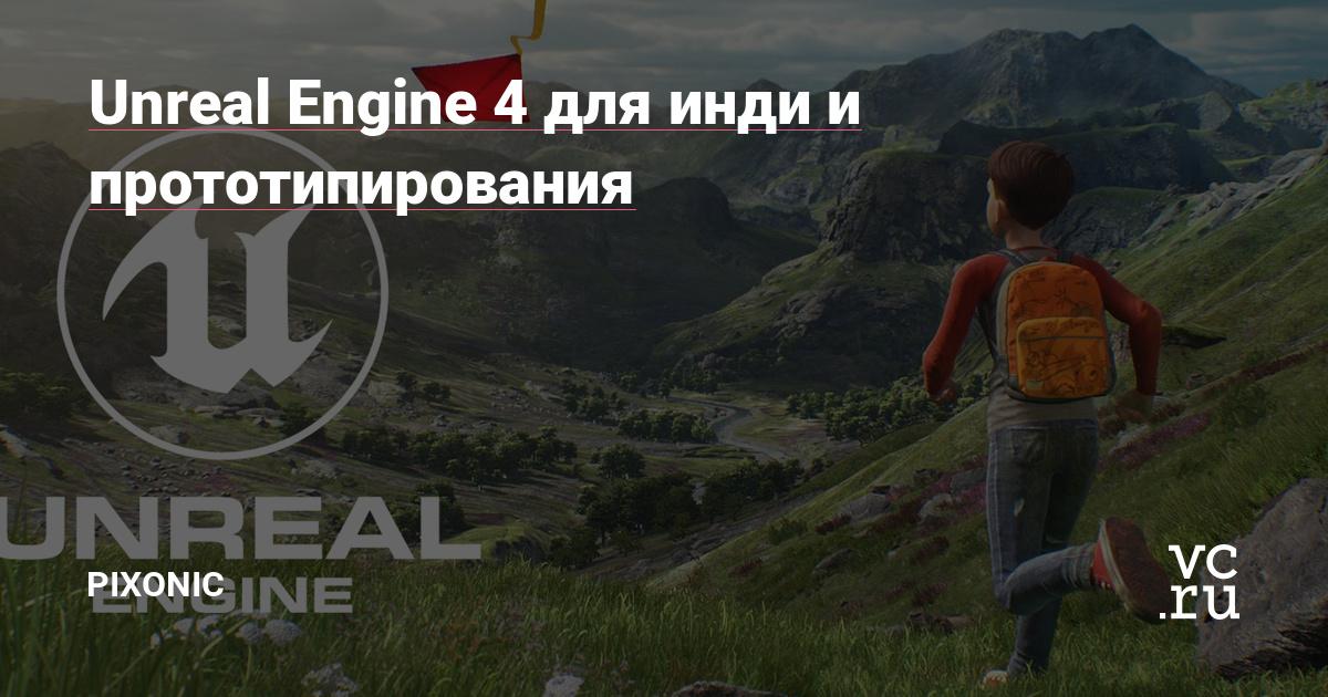 Unreal Engine 4 для инди и прототипирования
