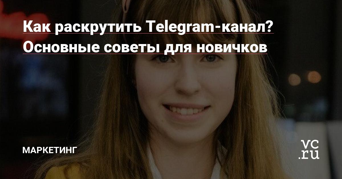 Как раскрутить канал в Телеграмме способы продвижения с нуля
