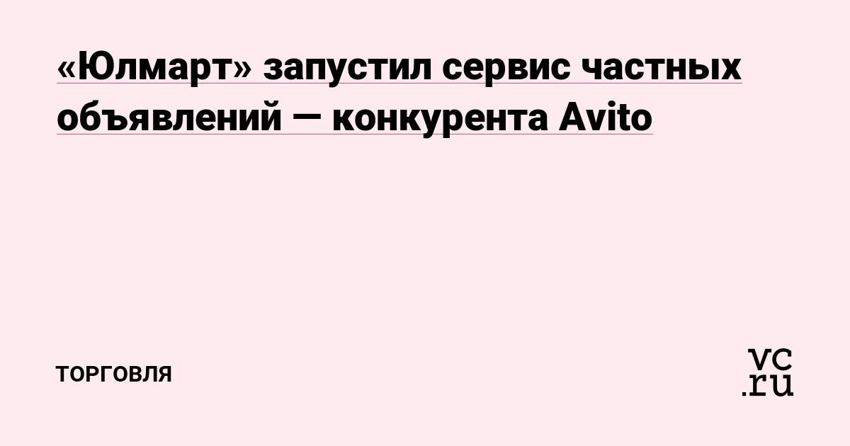 ceb0cfaea72df «Юлмарт» запустил сервис частных объявлений — конкурента Avito — Торговля  на vc.ru