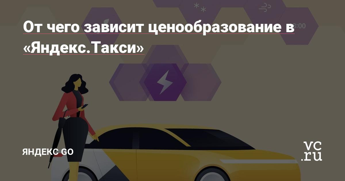 8ea4ee1223075 От чего зависит ценообразование в «Яндекс.Такси» — Яндекс.Такси — статьи,  вакансии, фото, контакты на vc.ru
