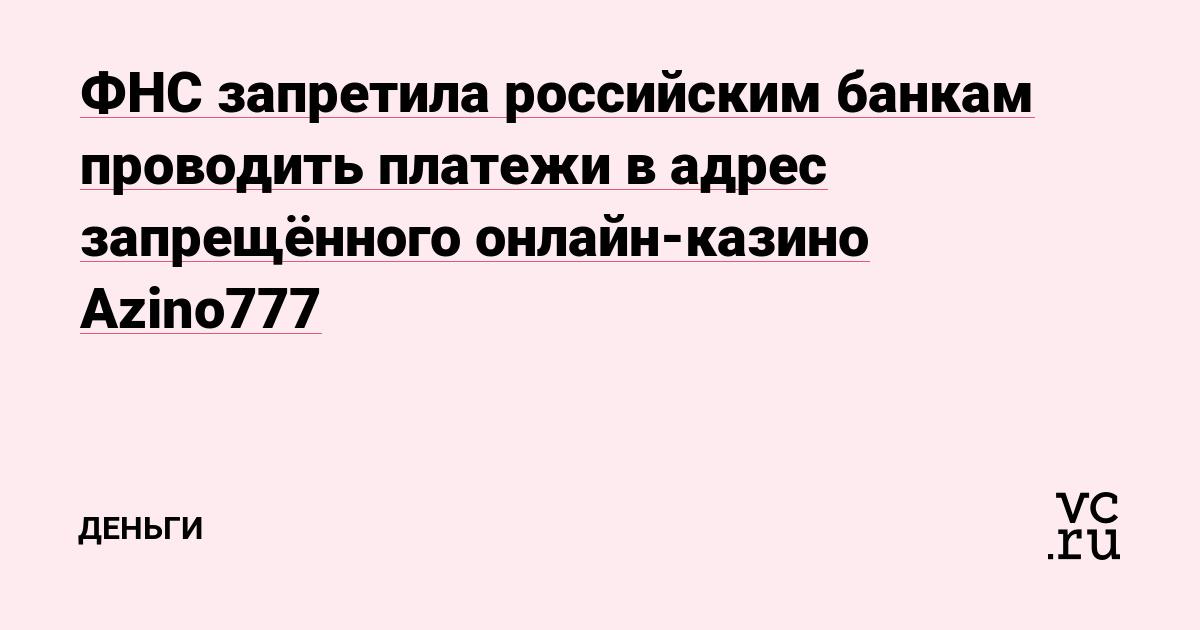 ФНС запретила российским банкам проводить платежи в адрес.