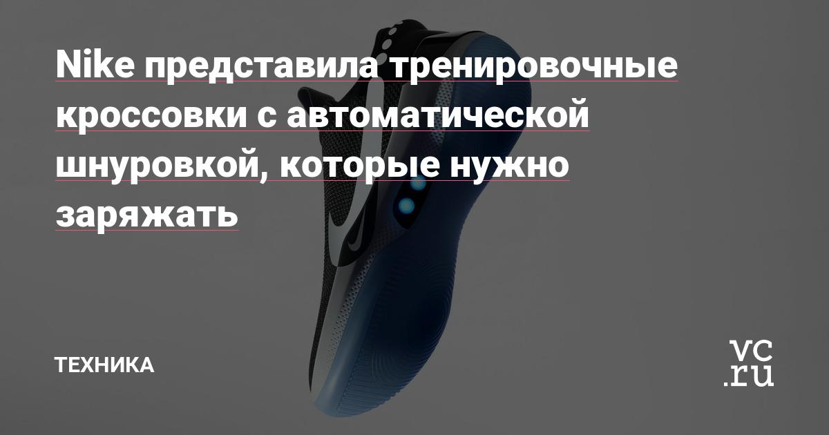 Nike представила тренировочные кроссовки с автоматической шнуровкой,  которые нужно заряжать — Техника на vc.ru 36e31161458