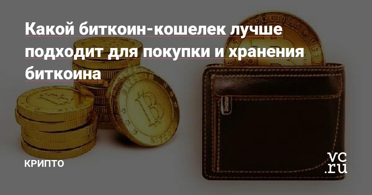 Какой кошелек лучше для биткоина биржа торговля за рубли