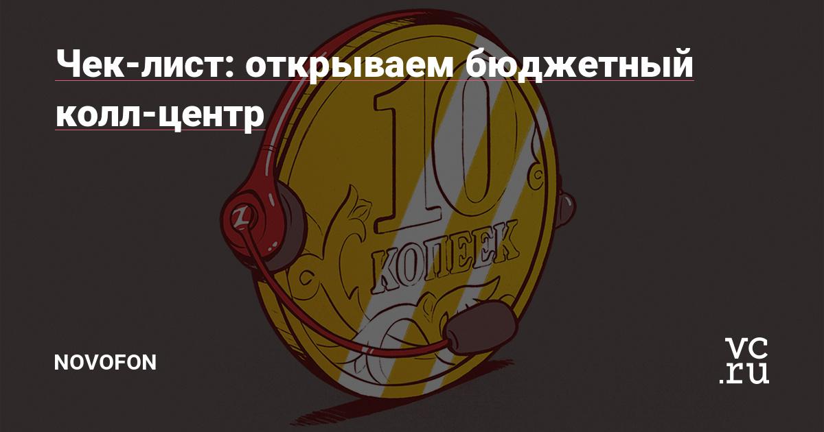 2dcafb1a195b1 Чек-лист: открываем бюджетный колл-центр — Облачная телефония на vc.ru