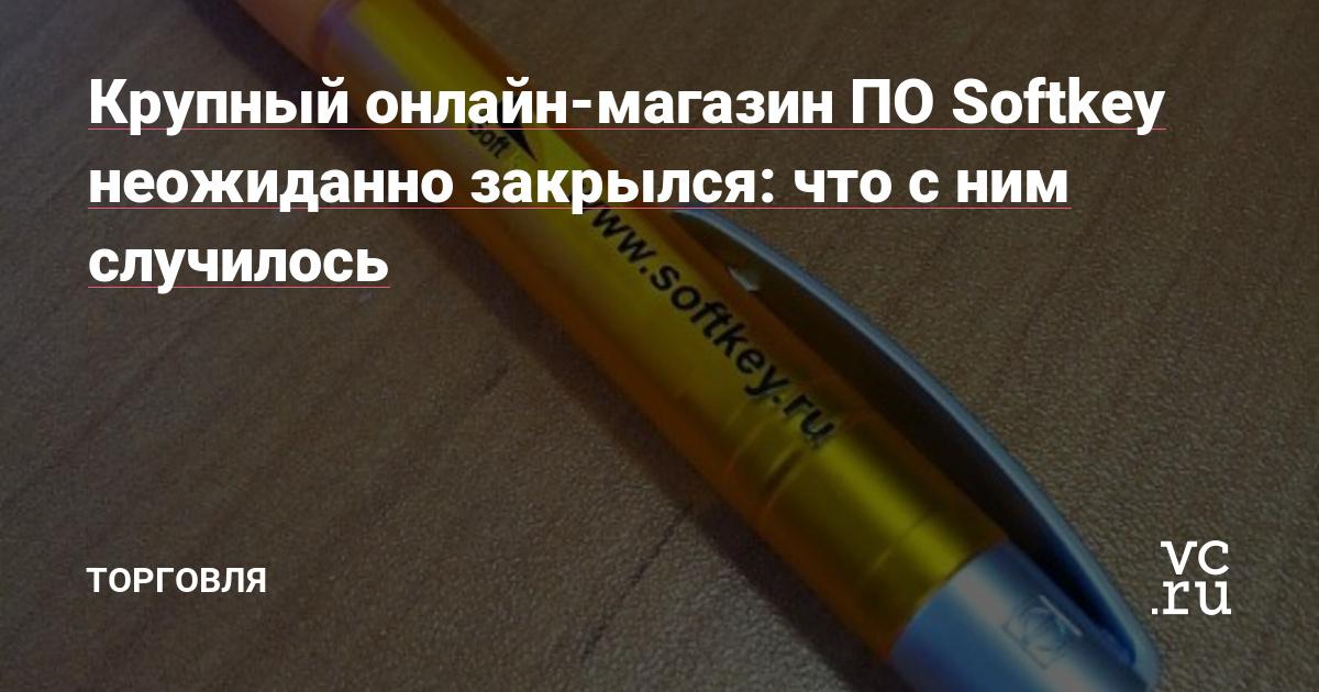 2c3084ca36bb Крупный онлайн-магазин ПО Softkey неожиданно закрылся: что с ним случилось  — Торговля на vc.ru