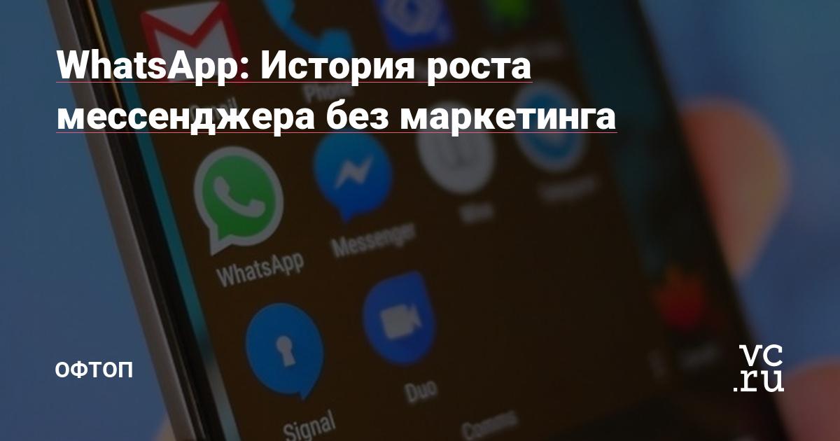 09eaecf946a2b WhatsApp: История роста мессенджера без маркетинга — Офтоп на vc.ru
