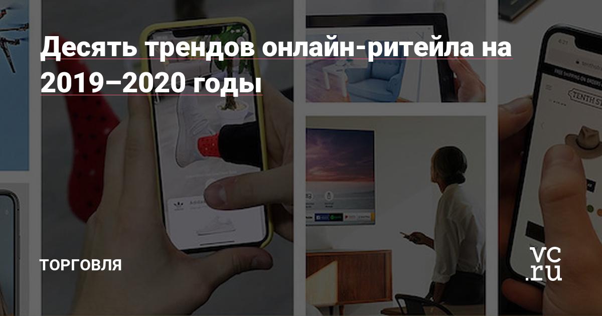 25bda3582 Десять трендов онлайн-ритейла на 2019–2020 годы — Торговля на vc.ru