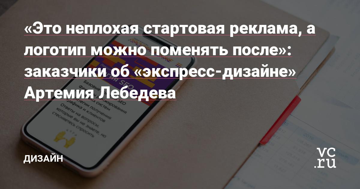 https://vc.ru/design/61678-eto-neplohaya-startovaya-reklama-a-logotip-mozhno-pomenyat-posle-zakazchiki-ob-ekspress-dizayne-artemiya-lebedeva?comments