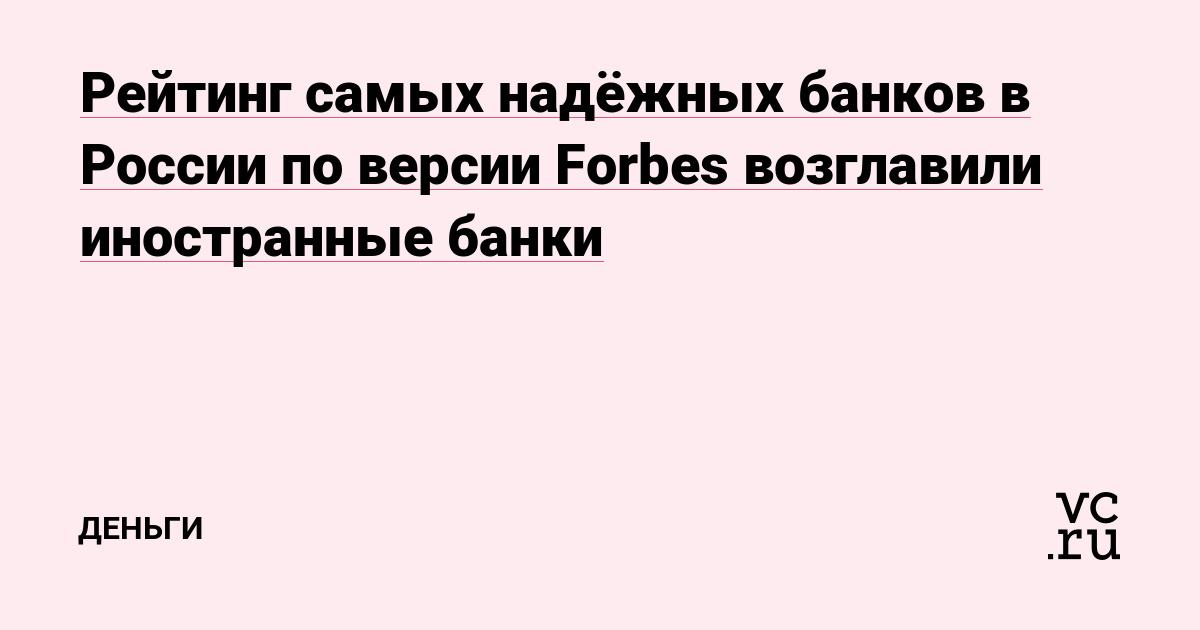 зарубежные банки которые дают кредит россиянам рефинансирование ипотеки сбербанка в втб отзывы