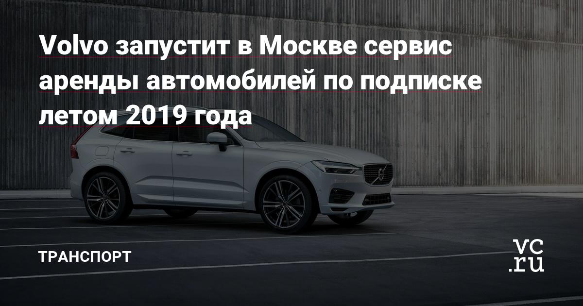 c723ac603eb48 Volvo запустит в Москве сервис аренды автомобилей по подписке летом 2019  года — Транспорт на vc.ru
