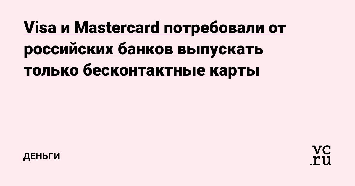 5a3b1b8daa24 Visa и Mastercard потребовали от российских банков выпускать только  бесконтактные карты — Финансы на vc.ru
