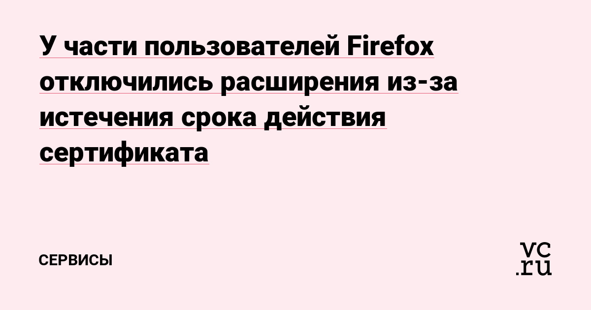 f4aa4734 У части пользователей Firefox отключились расширения из-за истечения срока  действия сертификата — Сервисы на vc.ru