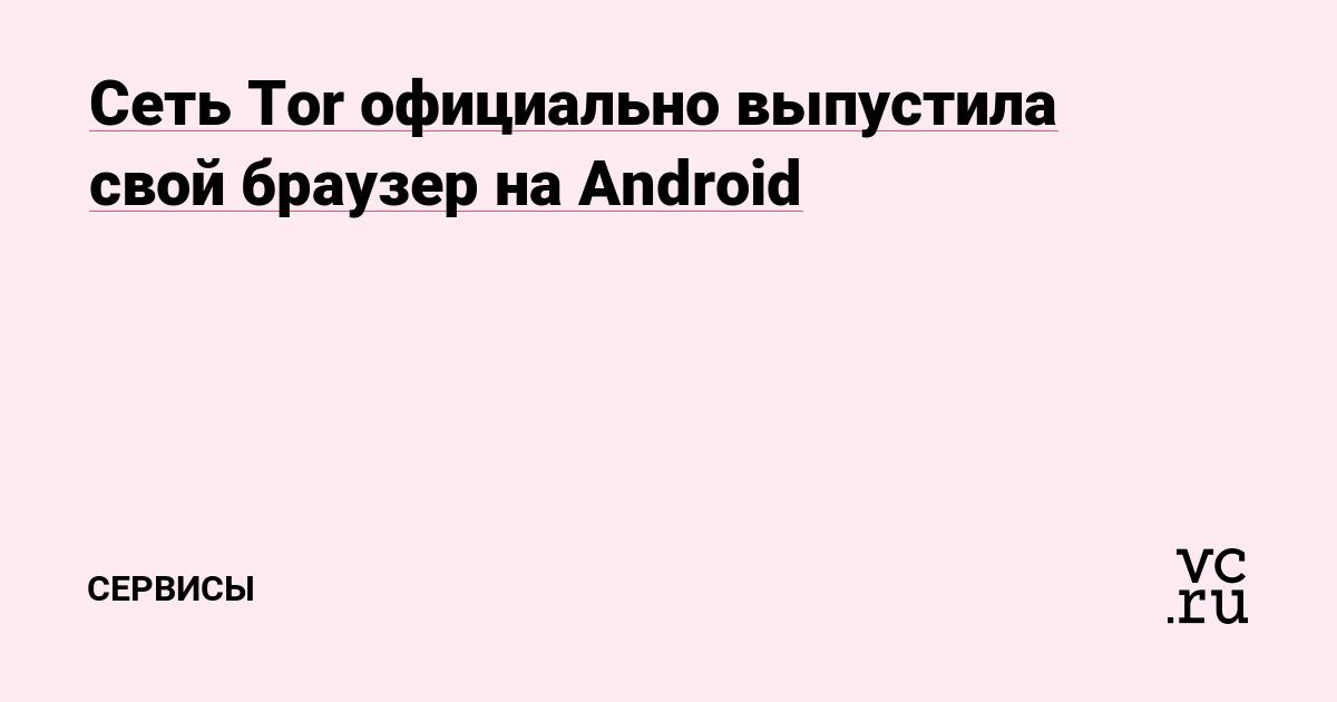 браузер тор аналог андроид гидра