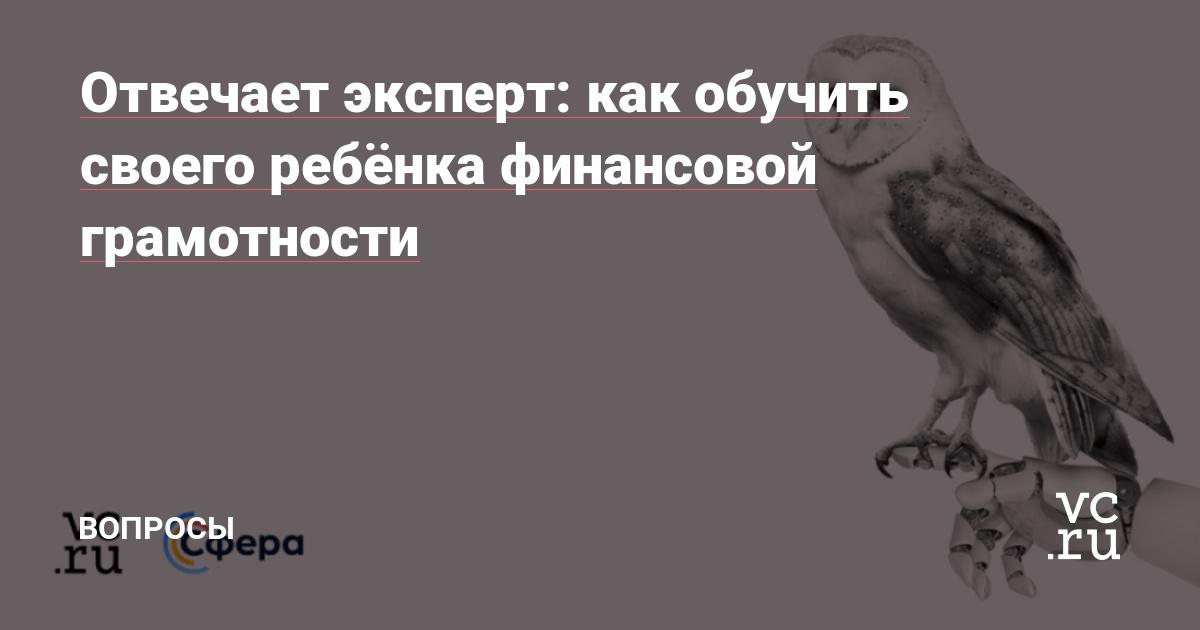 31ada2eb5ac2 Отвечает эксперт: как обучить своего ребёнка финансовой грамотности —  Вопросы на vc.ru