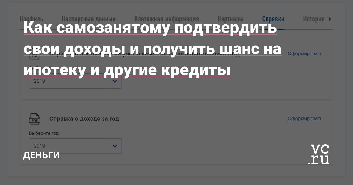 Мигкредит сайт личный кабинет регистрация