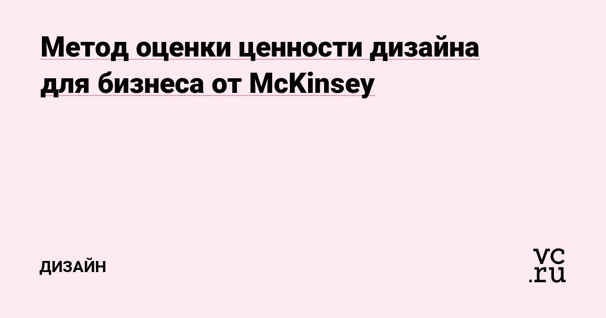 Инструменты Mckinsey Epub скачать - filesphotography