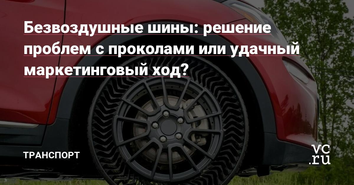 Безвоздушные <b>шины</b>: решение проблем с проколами или ...
