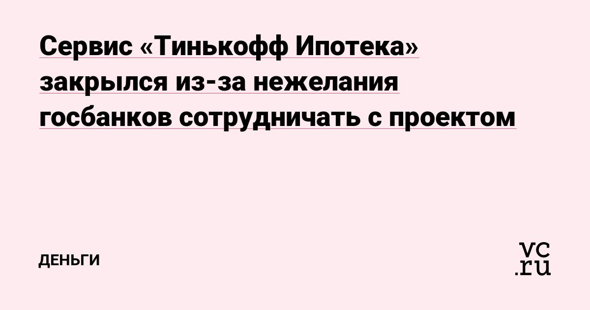 ипотека тинькофф банк онлайн заявка