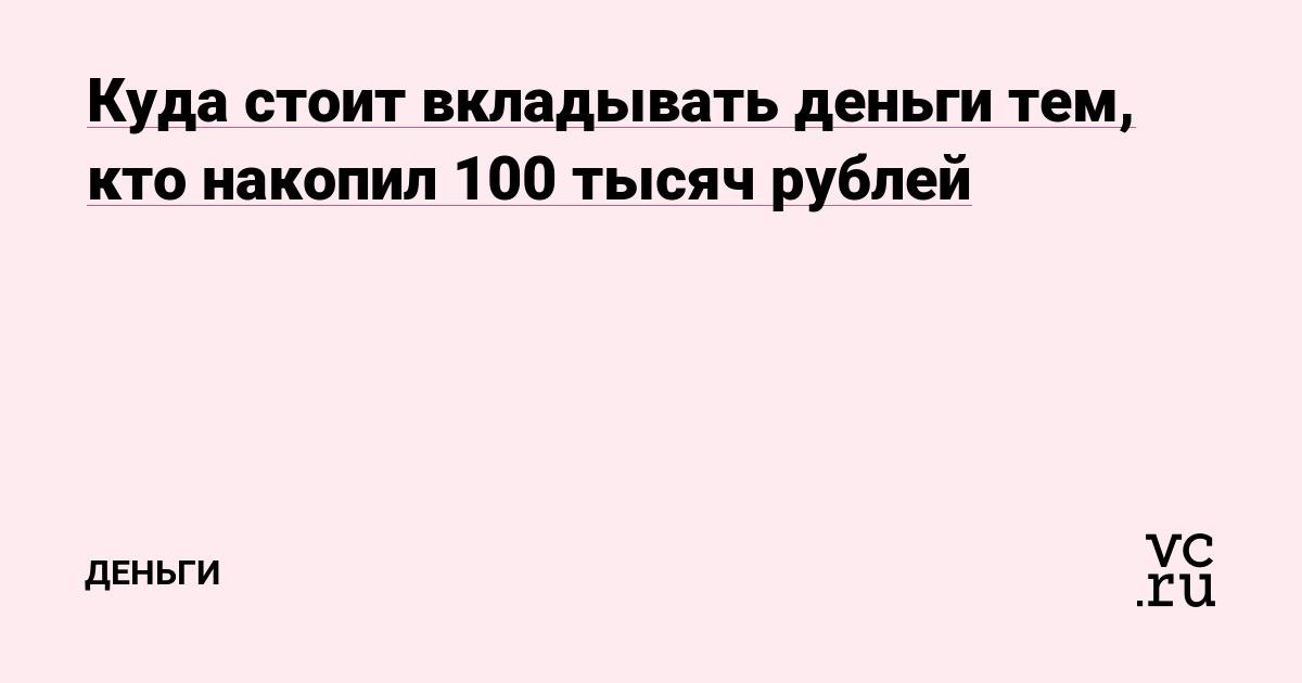 как получить 100000 рублей на третьего ребенка