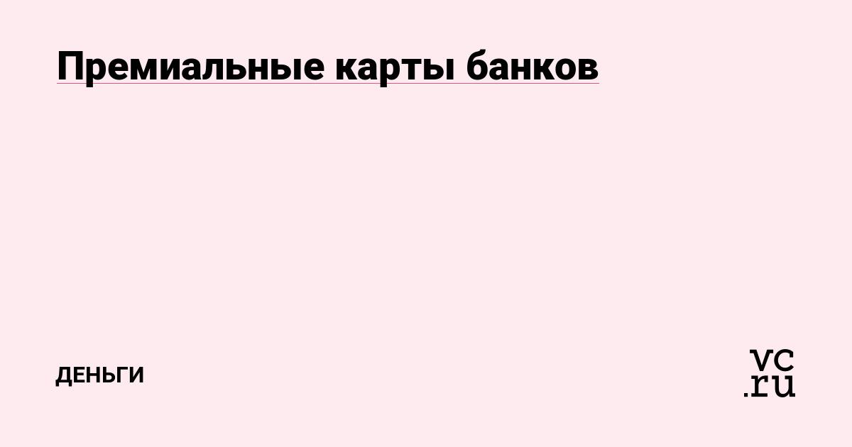 банки ру кредитная карта альфа банк 100 займы ресурсы банка
