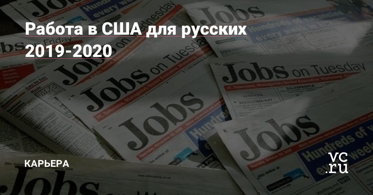Работа в сша для русских 2019 работа на дому за рубежом
