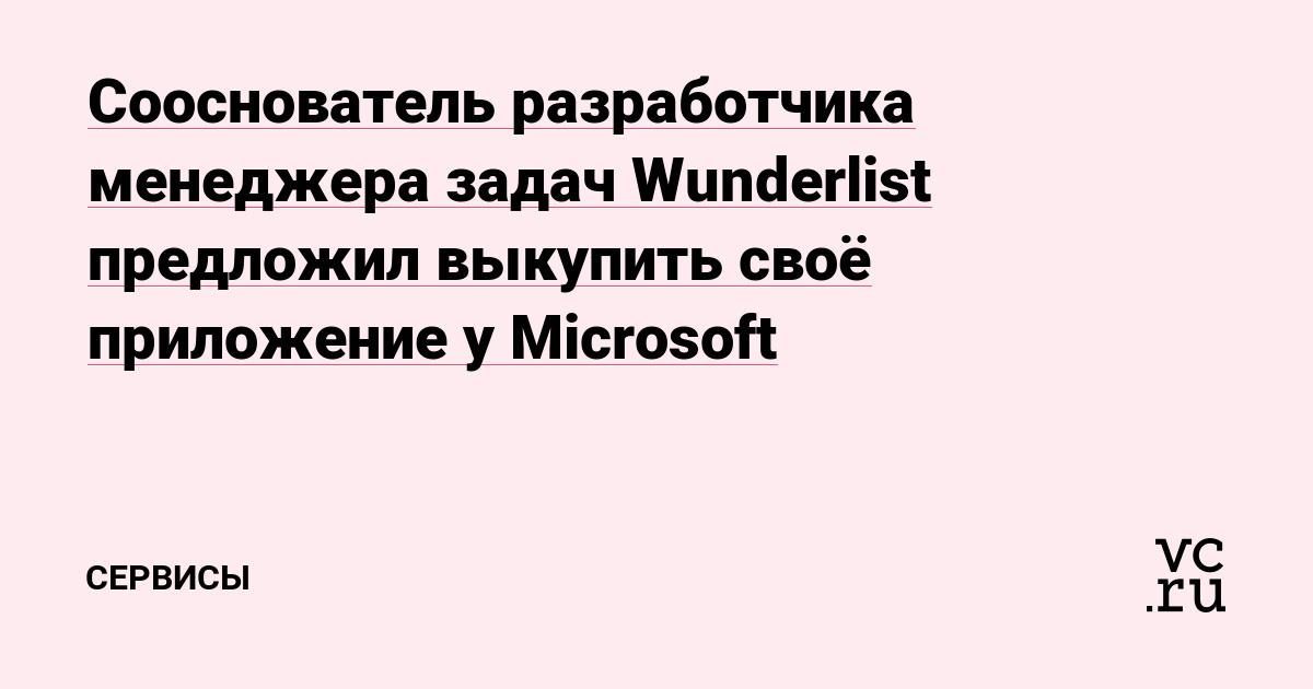 Сооснователь разработчика менеджера задач Wunderlist