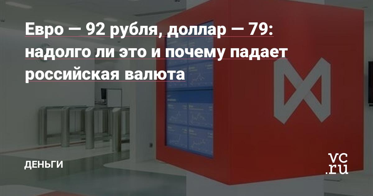 Евро — 92 рубля, доллар — 79: надолго ли это и почему падает российская валюта