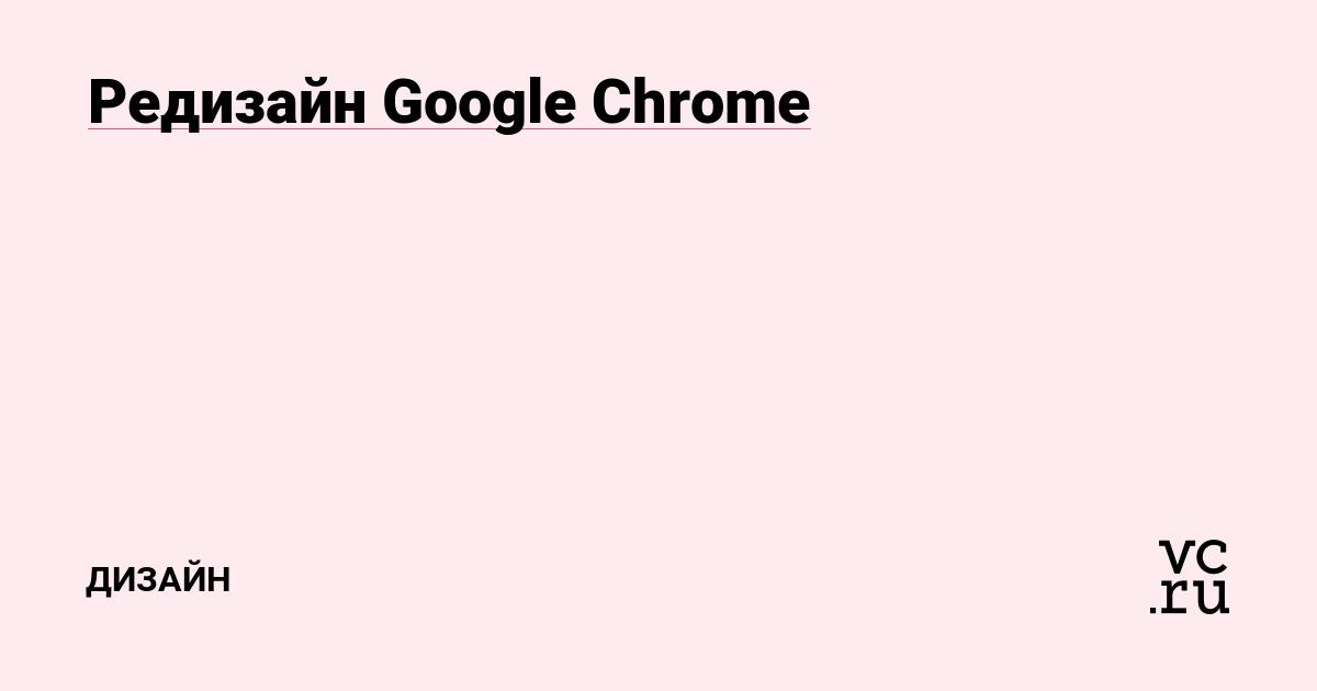 google chrome занимает много места