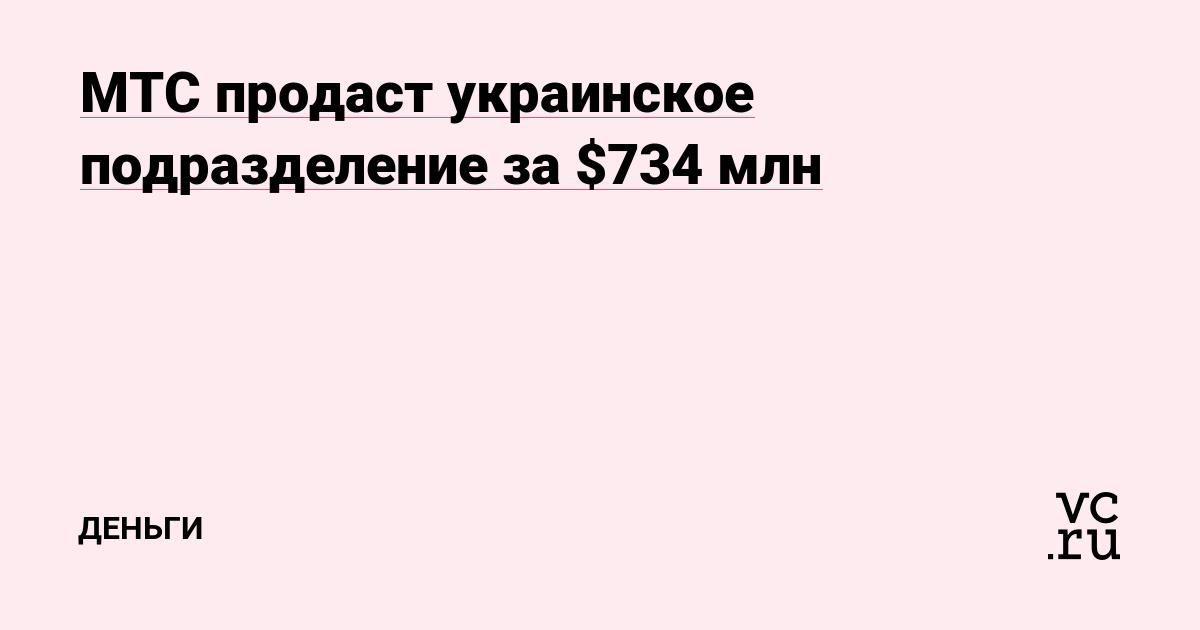 Как посмотреть остаток трафика мтс украина