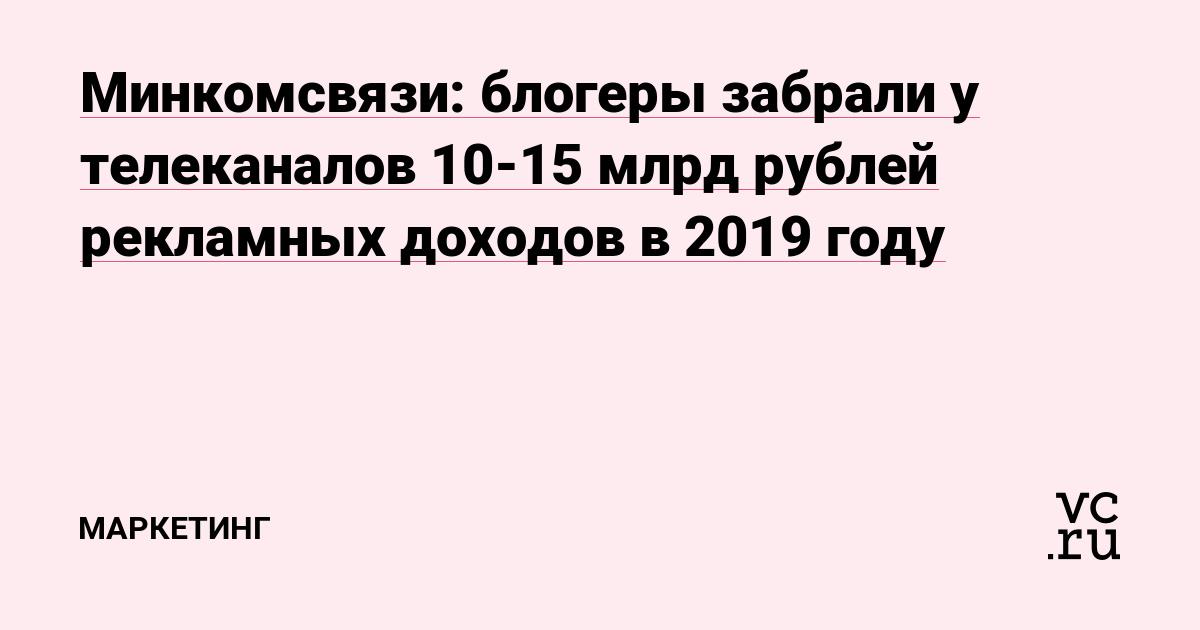 Минкомсвязи: блогеры забрали у телеканалов 10-15 млрд рублей рекламных доходов в 2019 году