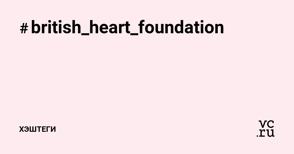 british heart foundation organisational analysis Evidence-based information on social model for mental health from hundreds of trustworthy sources for health and social care make better, quicker, evidence based decisions.