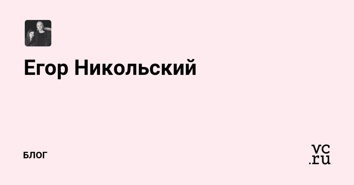 Егор Никольский на vc.ru — свежее — комментарии 17a7599556b