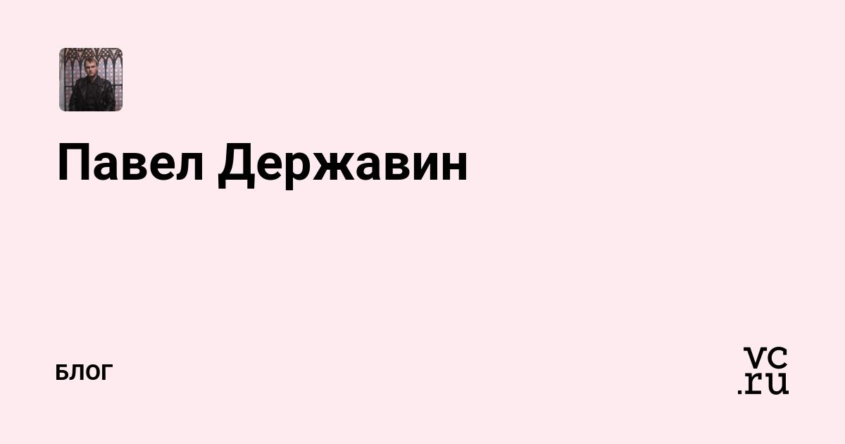 Павел державин и алевтина широкова фото
