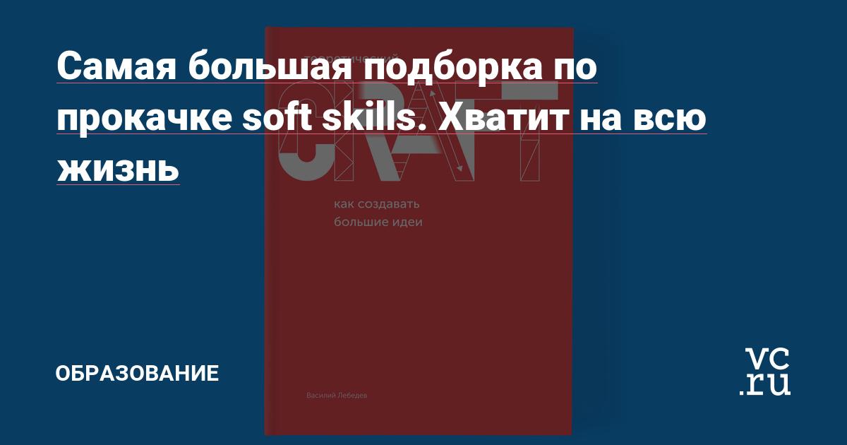 Самая большая подборка по прокачке soft skills. Хватит на всю жизнь — Образование на vc.ru