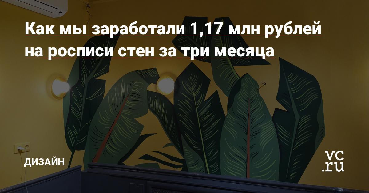 Как мы заработали 1,17 млн рублей на росписи стен за три месяца — Дизайн на vc.ru